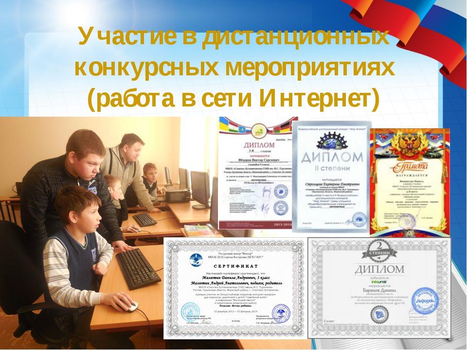Участие в дистанционных конкурсных мероприятиях (работа в сети Интернет)