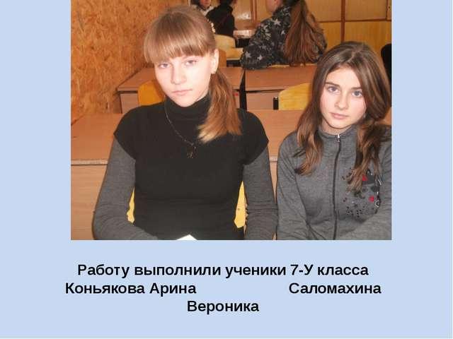 Работу выполнили ученики 7-У класса Коньякова Арина Саломахина Вероника