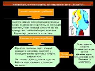 Эмоциональное отвержение: воспитание по типу «Золушки» Влияние на развитие р