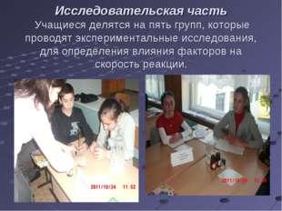 Исследовательская часть Учащиеся делятся на пять групп, которые проводят эксп
