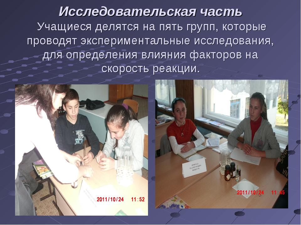 Исследовательская часть Учащиеся делятся на пять групп, которые проводят эксп...