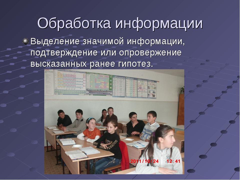 Обработка информации Выделение значимой информации, подтверждение или опровер...