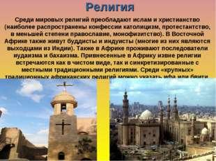 Религия Среди мировых религий преобладают ислам и христианство (наиболее расп