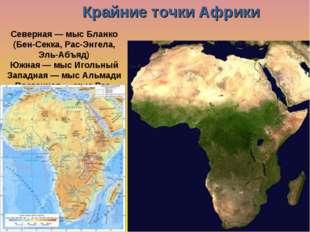 Северная— мыс Бланко (Бен-Секка, Рас-Энгела, Эль-Абъяд) Южная— мыс Игольный