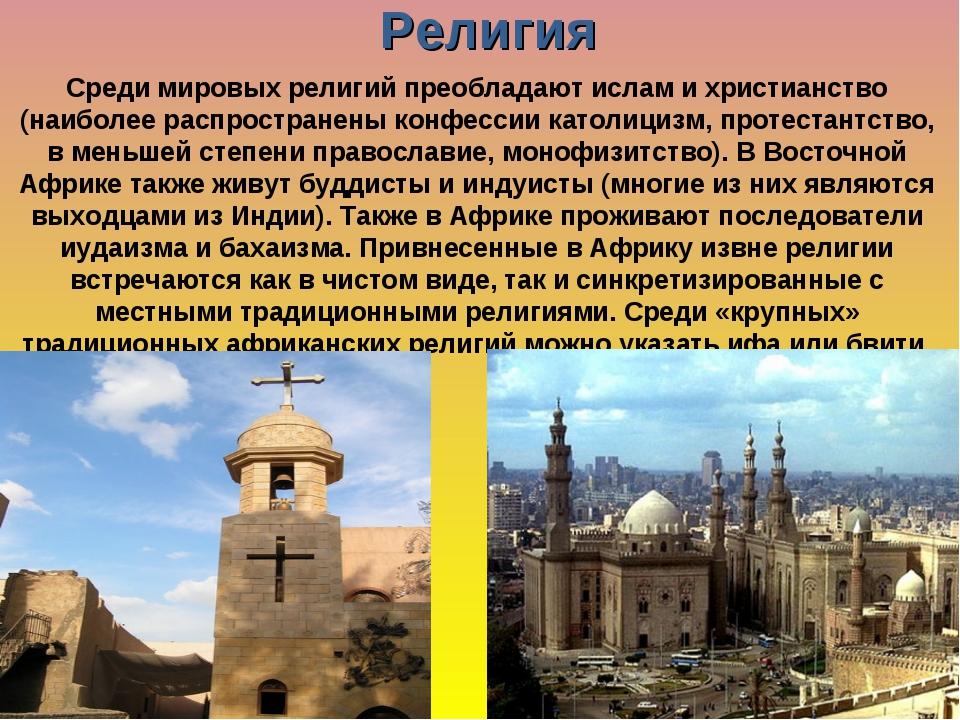 Религия Среди мировых религий преобладают ислам и христианство (наиболее расп...