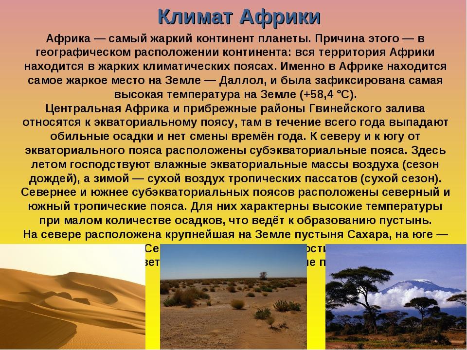 Африка— самый жаркий континент планеты. Причина этого— в географическом рас...
