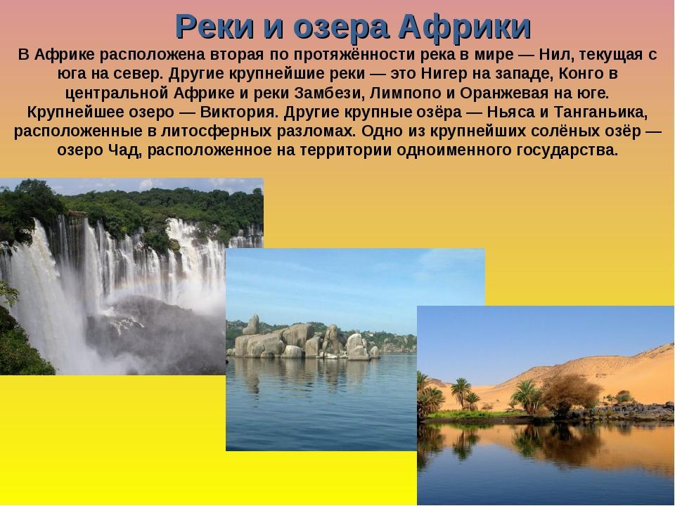 В Африке расположена вторая по протяжённости река в мире— Нил, текущая с юга...