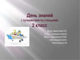 День знаний ( путешествие по станциям) 2 класс Автор: Дементьева И.В., учител