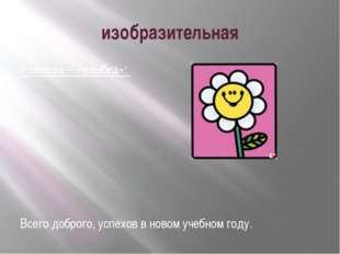 изобразительная Ромашка – «улыбка»: Всего доброго, успехов в новом учебном го