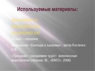 Используемые материалы: www.constitution.ru www.gosdetstvo.com www.audiopoick