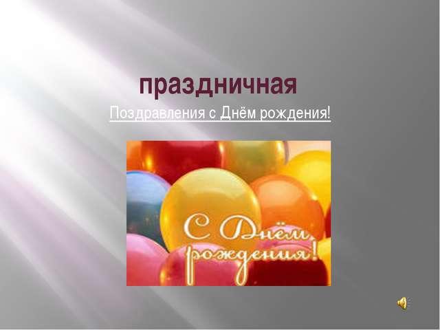 праздничная Поздравления с Днём рождения! Одноклассники и учитель поздравляет...