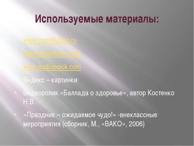 Используемые материалы: www.constitution.ru www.gosdetstvo.com www.audiopoick...