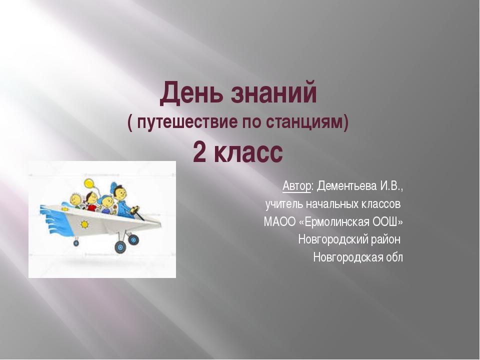 День знаний ( путешествие по станциям) 2 класс Автор: Дементьева И.В., учител...