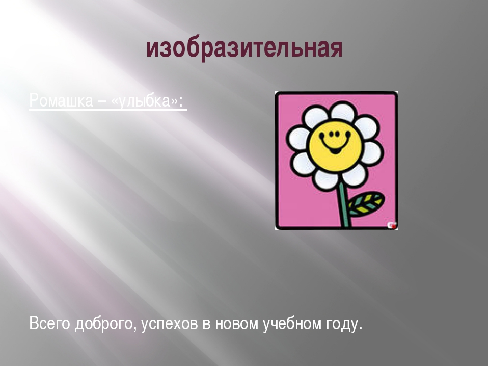 изобразительная Ромашка – «улыбка»: Всего доброго, успехов в новом учебном го...