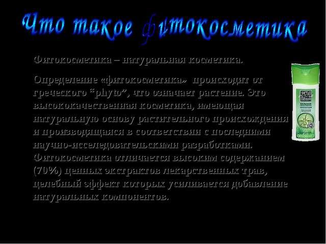 Фитокосметика – натуральная косметика. Определение «фитокосметика» происходит...