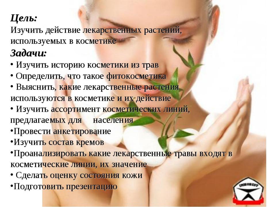 Цель: Изучить действие лекарственных растений, используемых в косметике Зада...