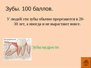 Зубы. 100 баллов. У людей эти зубы обычно прорезаются в 20-30 лет, а иногда и