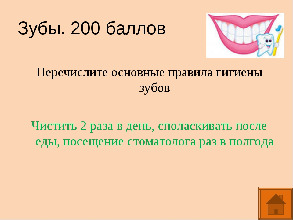 Зубы. 200 баллов Перечислите основные правила гигиены зубов Чистить 2 раза в...