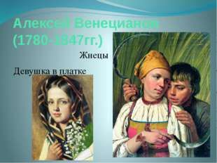 Алексей Венецианов (1780-1847гг.) Жнецы Девушка в платке