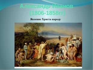 Александр Иванов (1806-1858гг) Явление Христа народу