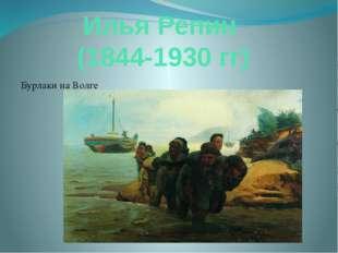 Илья Репин (1844-1930 гг) Бурлаки на Волге