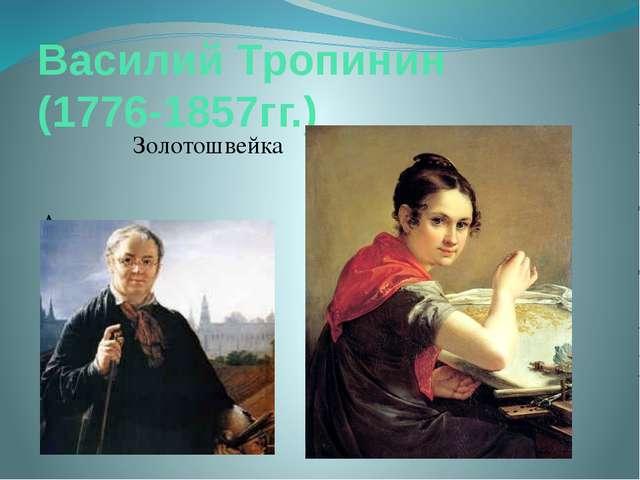 Василий Тропинин (1776-1857гг.) Золотошвейка Автопортрет