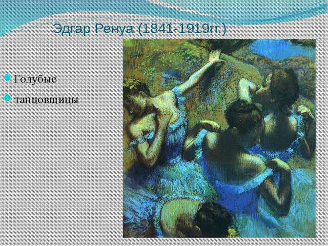 Эдгар Ренуа (1841-1919гг.) Голубые танцовщицы