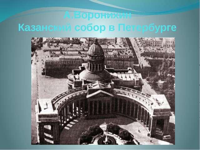 А.Воронихин Казанский собор в Петербурге