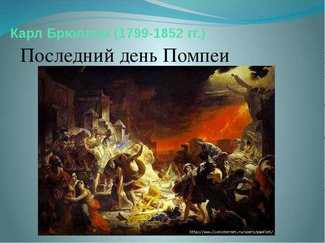Карл Брюллов (1799-1852 гг.) Последний день Помпеи