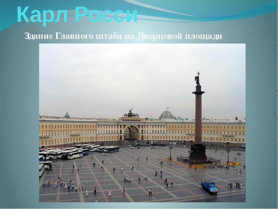 Карл Росси Здание Главного штаба на Дворцовой площади