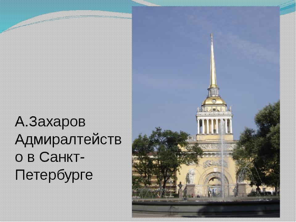 А.Захаров Адмиралтейство в Санкт-Петербурге