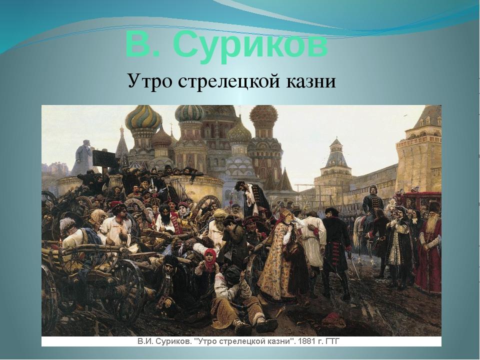 В. Суриков Утро стрелецкой казни