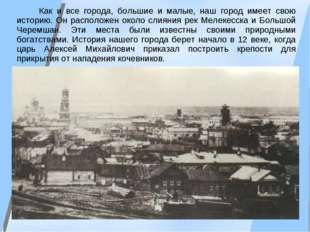Как и все города, большие и малые, наш город имеет свою историю. Он располож
