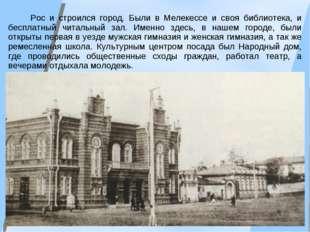Рос и строился город. Были в Мелекессе и своя библиотека, и бесплатный читал