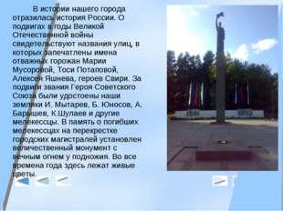 В истории нашего города отразилась история России. О подвигах в годы Великой
