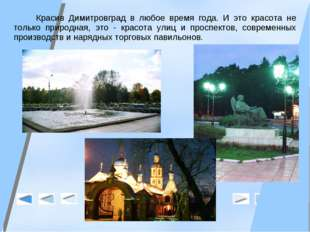 Красив Димитровград в любое время года. И это красота не только природная, э