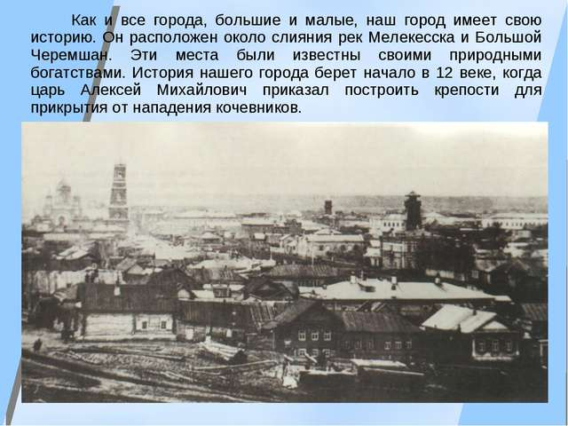 Как и все города, большие и малые, наш город имеет свою историю. Он располож...