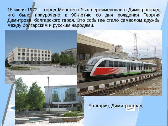 15 июля 1972 г. город Мелекесс был переименован в Димитровград, что было приу...