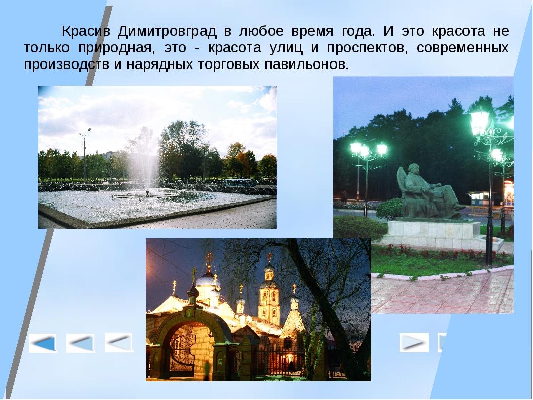 Красив Димитровград в любое время года. И это красота не только природная, э...