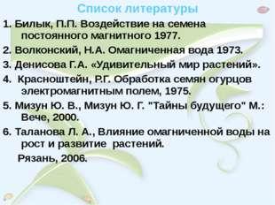 Список литературы 1. Билык, П.П. Воздействие на семена постоянного магнитного