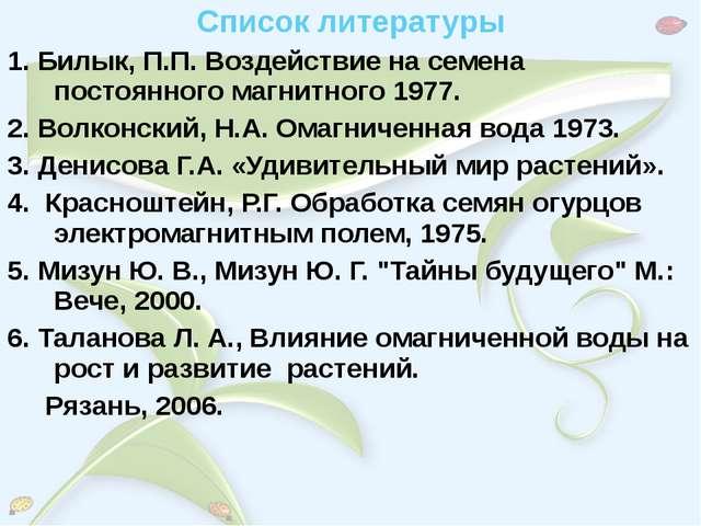 Список литературы 1. Билык, П.П. Воздействие на семена постоянного магнитного...