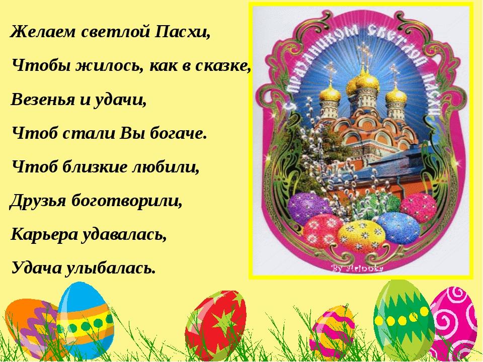 Желаем светлой Пасхи, Чтобы жилось, как в сказке, Везенья и удачи, Чтоб стали...