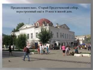 Предположительно, Старый Предтеченский собор, перестроенный ещё в 19 веке в ж