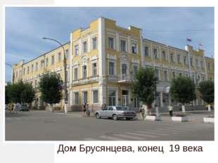 Дом Брусянцева, конец 19 века