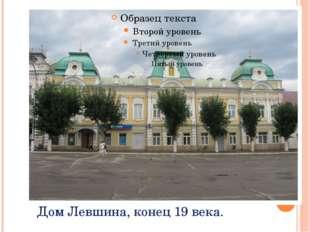 Дом Левшина, конец 19 века.