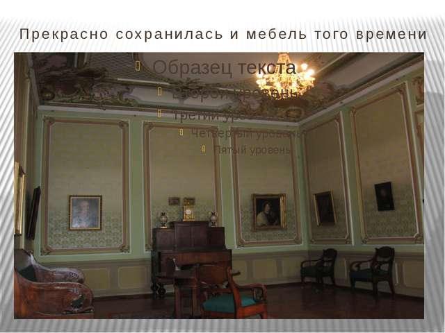 Прекрасно сохранилась и мебель того времени