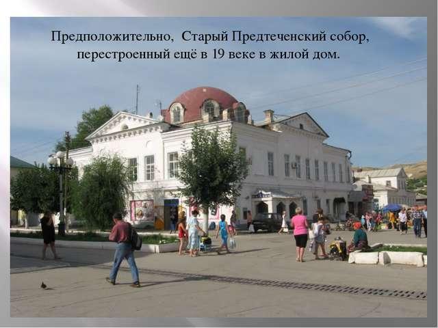 Предположительно, Старый Предтеченский собор, перестроенный ещё в 19 веке в ж...