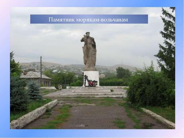 Памятник морякам-вольчанам