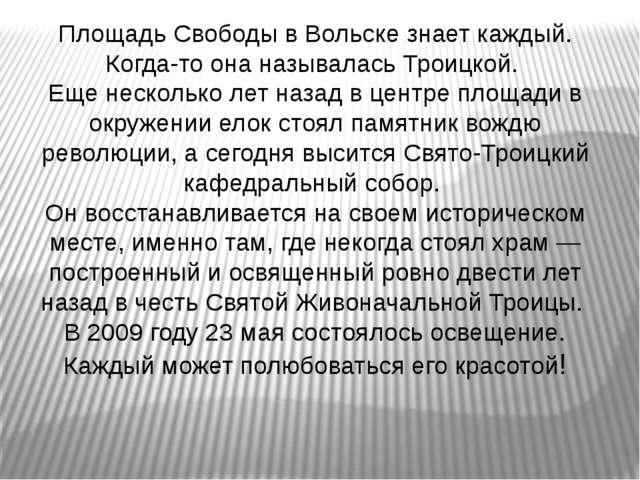 Площадь Свободы в Вольске знает каждый. Когда-то она называлась Троицкой. Еще...