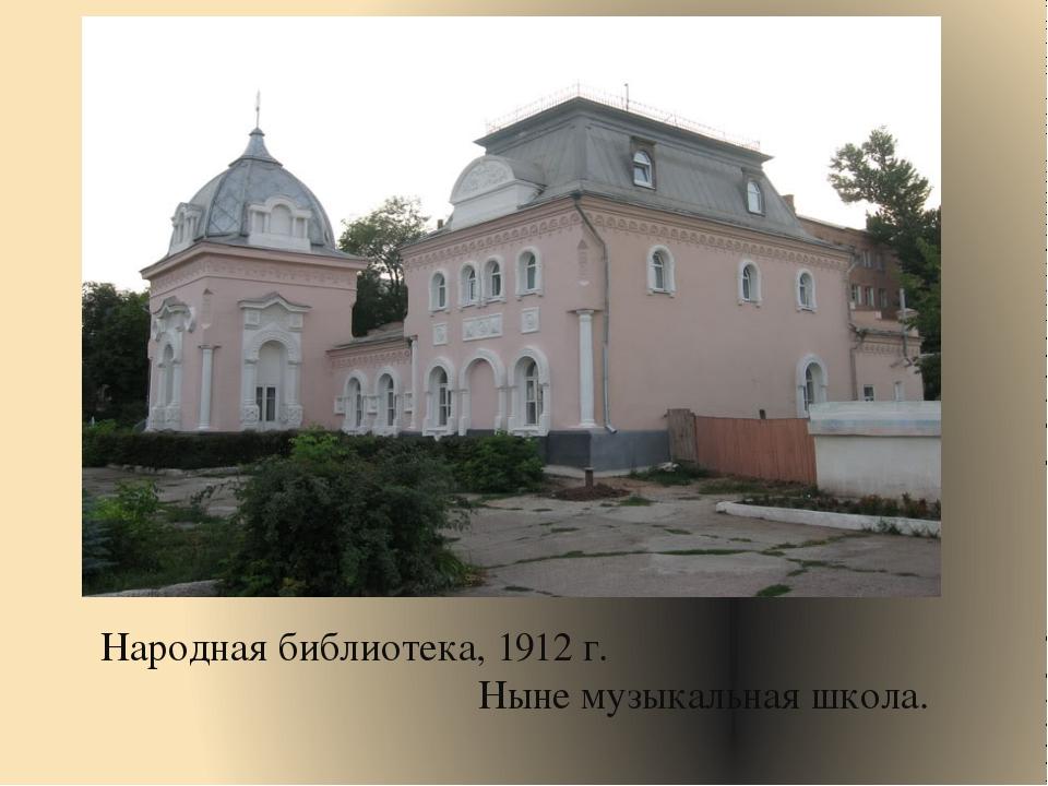 Народная библиотека, 1912 г. Ныне музыкальная школа.